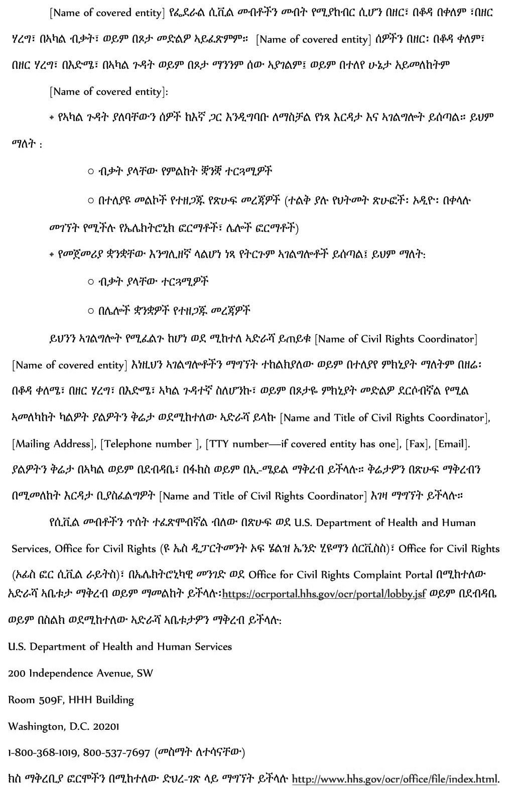 sample ce notice amharic