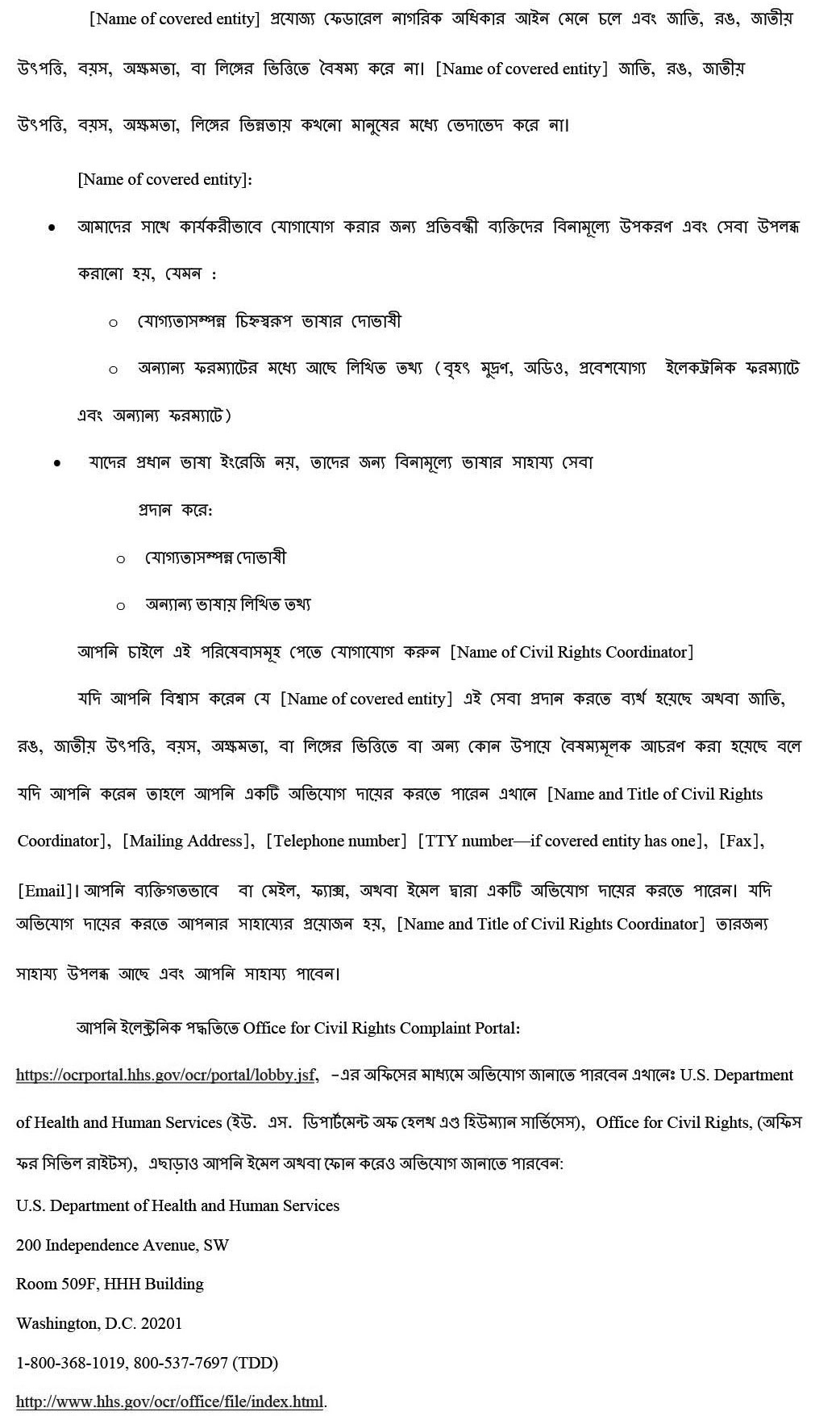 sample ce notice bengali